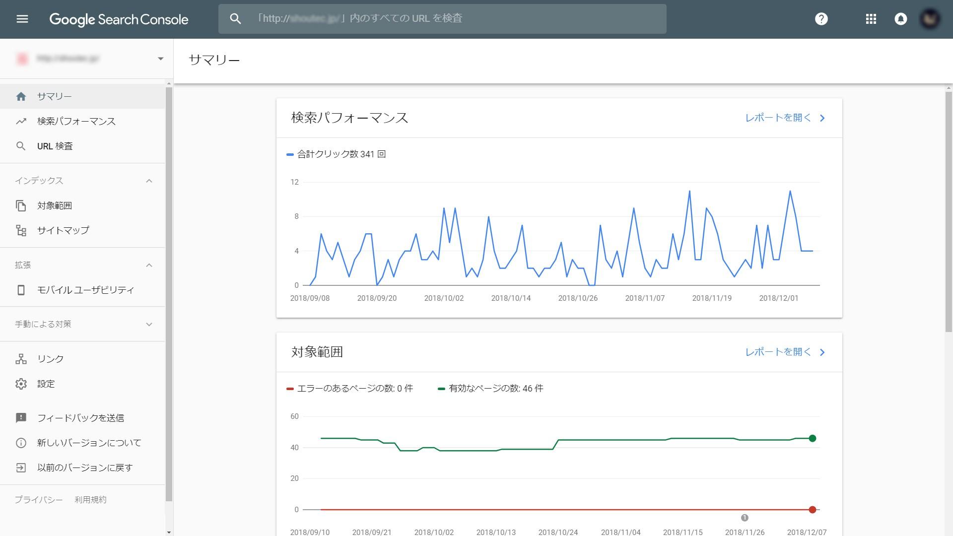 『Googleサーチコンソール(Google Search Console)』登録・設定方法