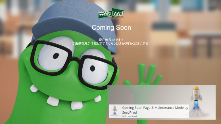 【Coming Soon Page & Maintenance Mode by SeedProd】カミングスーンページ プラグイン名古屋ホームページ制作ウェブアイコン