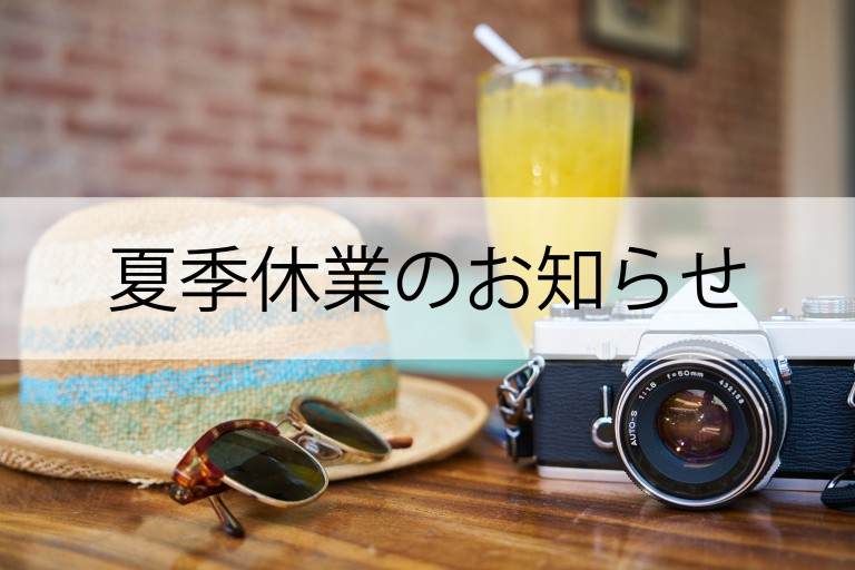 summer2021