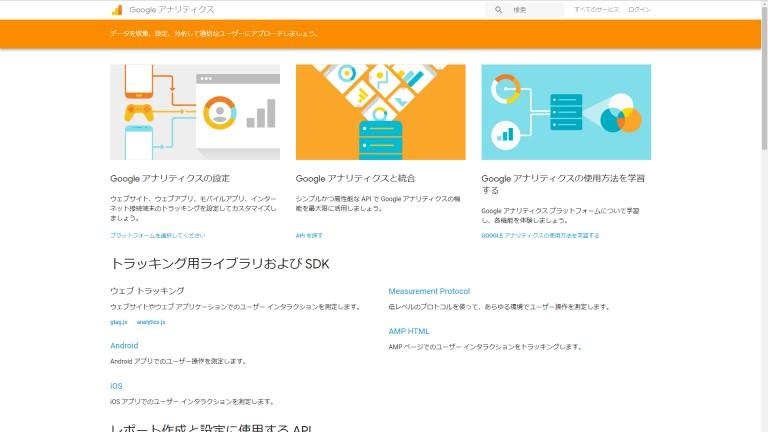 『Googleアナリティクス』アカウント登録・設定方法!
