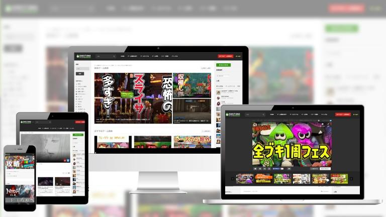 名古屋ホームページ制作ウェブアイコンゲーム動画まとめサイト制作事例