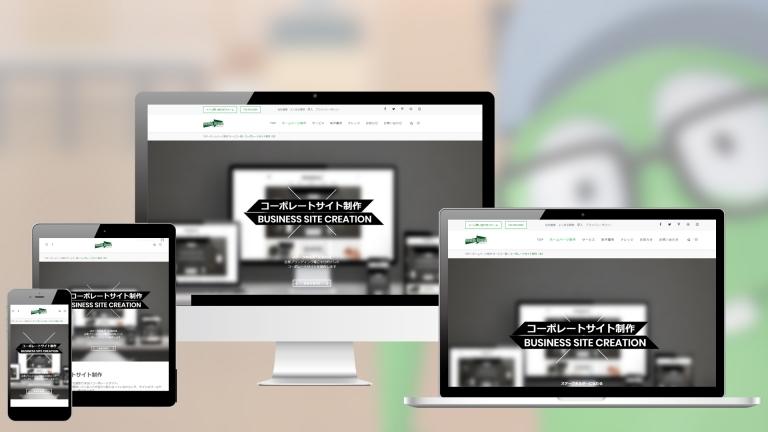 名古屋ホームページ制作ウェブアイコンリニューアル制作事例