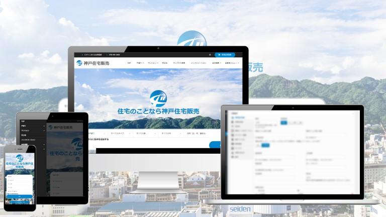 名古屋ホームページ制作ウェブアイコン不動産制作事例