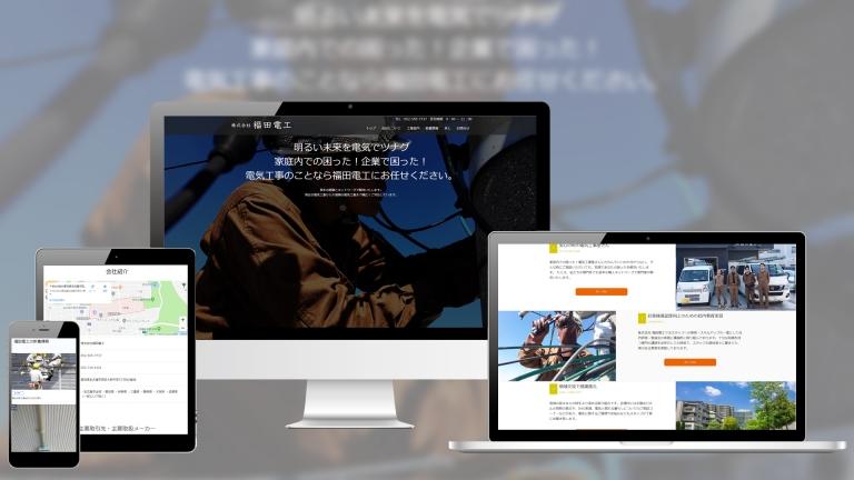 名古屋ホームページ制作ウェブアイコン電気工事制作事例
